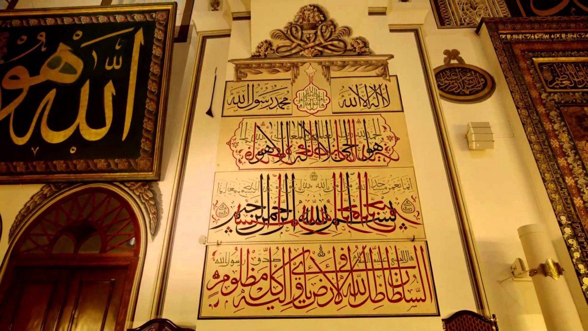 kaligrafi ulu camii